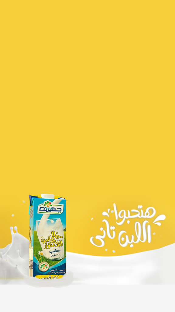 juhayna-dairy-egypt-lactose-free-milk-design