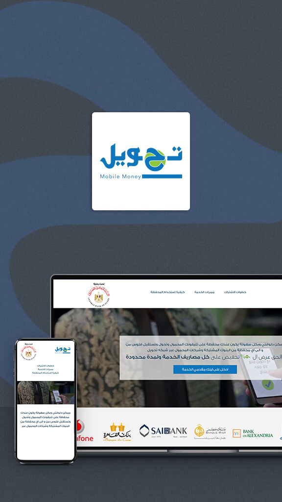 ta7weel-egypt-laptop-monitor-mobile-tablet-screenshot
