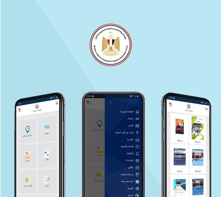 egyptian-ministry-of-emigration-mobile-app-mockups