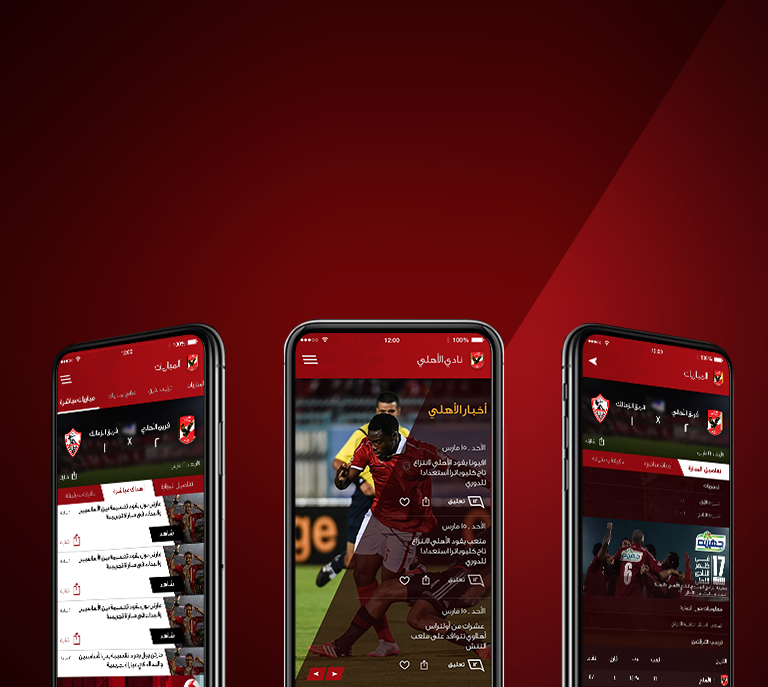 al-ahly-mobile-screenshots-design