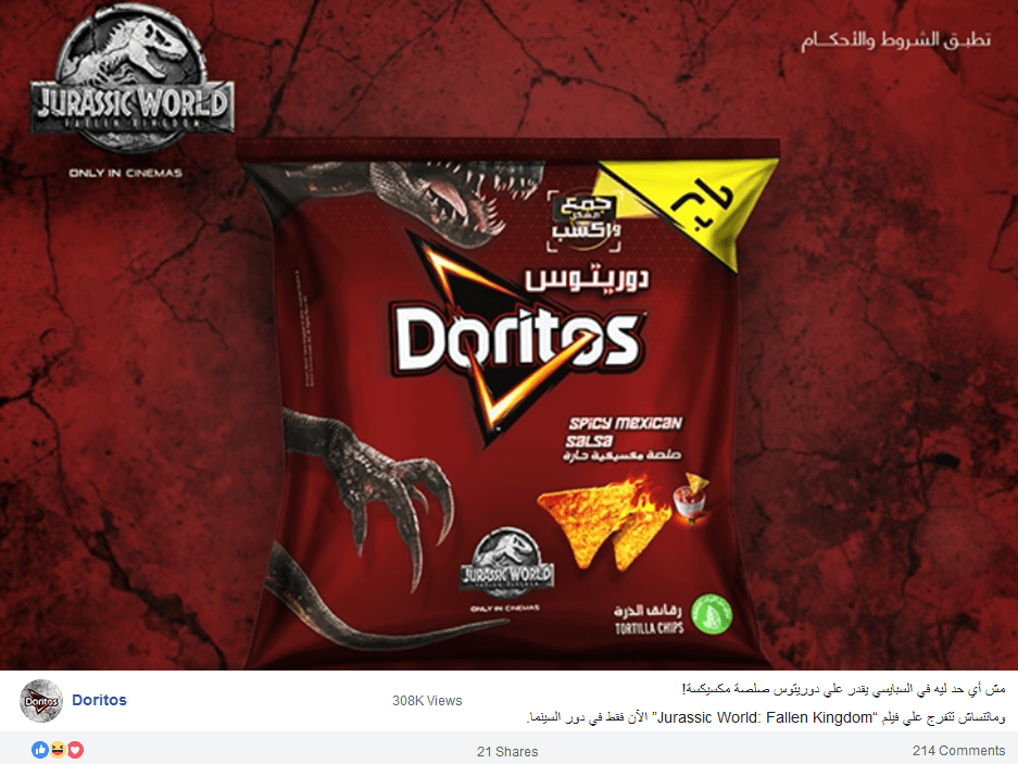 doritos-arabia-facebook-page-screenshot