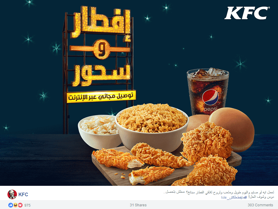 kfc-arabia-facebook-page-screenshot