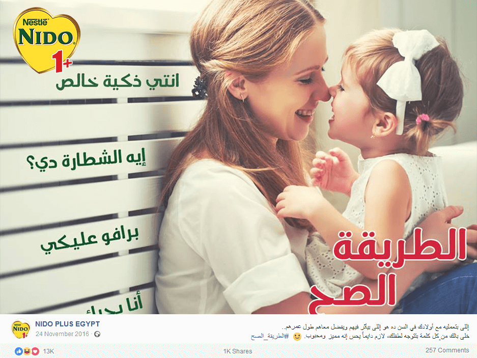 nido-plus-egypt-facebook-page-screenshot