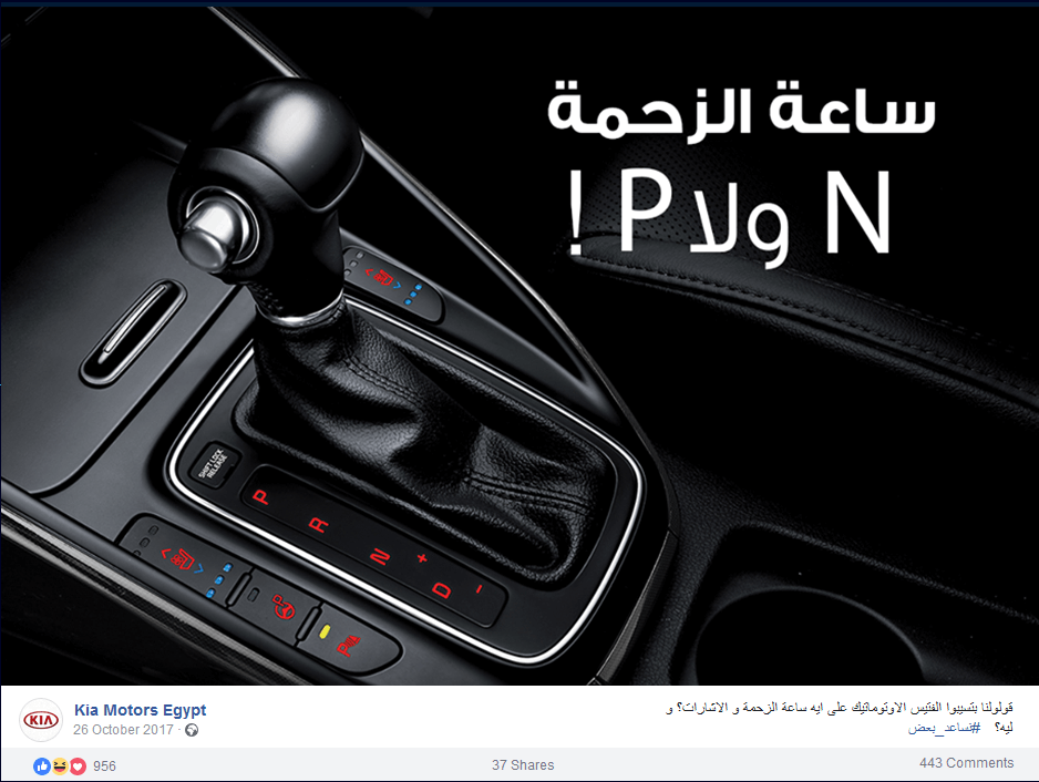 kia-motors-egypt-facebook-page-screenshot-laptop