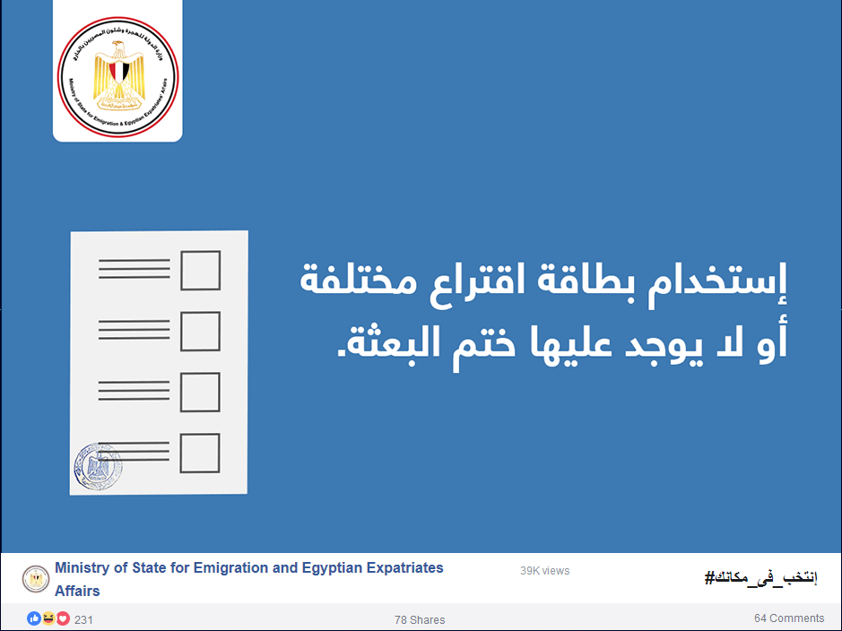Ministry of State for Emigration & Egyptian Expatriates' Affairs