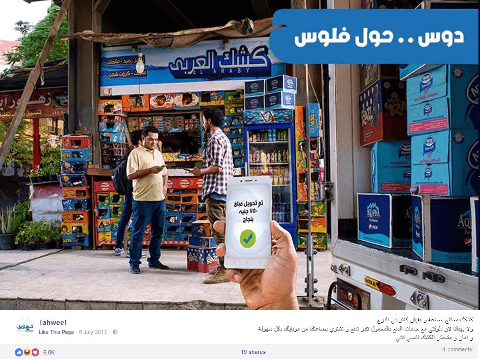 tahweel-egy-facebook-page-screenshot