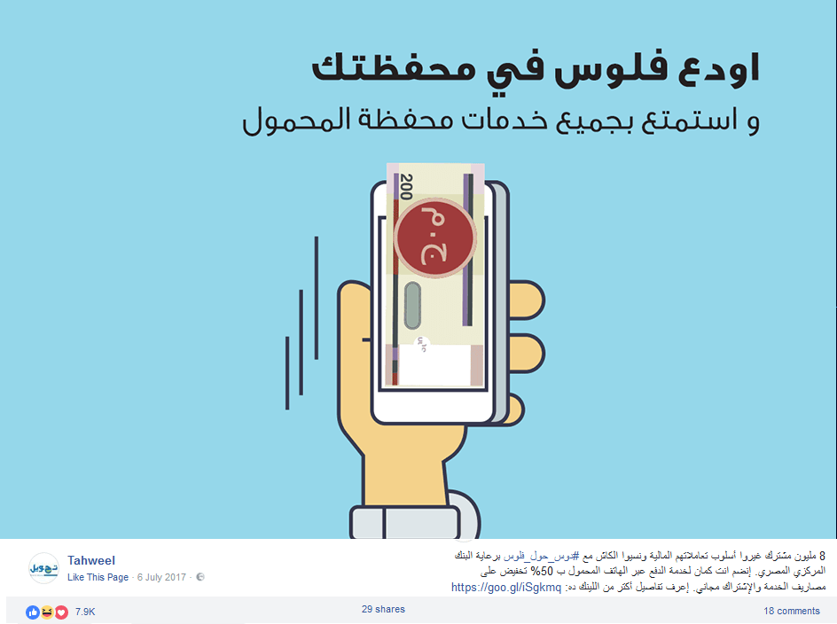 tahweel-egy-facebook-page-screenshot