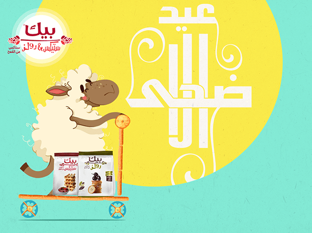 bake-rolz-eid-al-adha-sheep-rolling-design