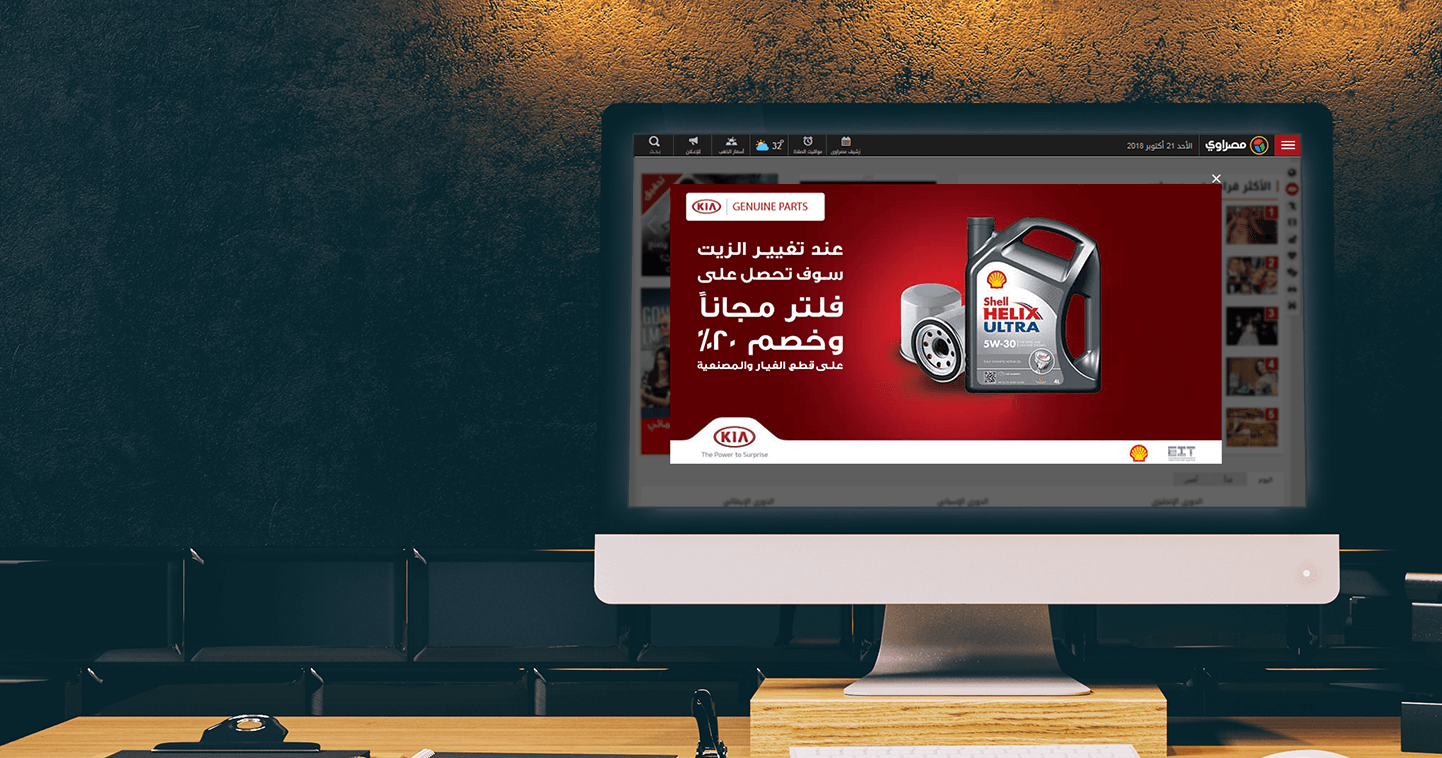 kia-egypt-ad-masrawy-yallkora-laptop-mobile-screenshot