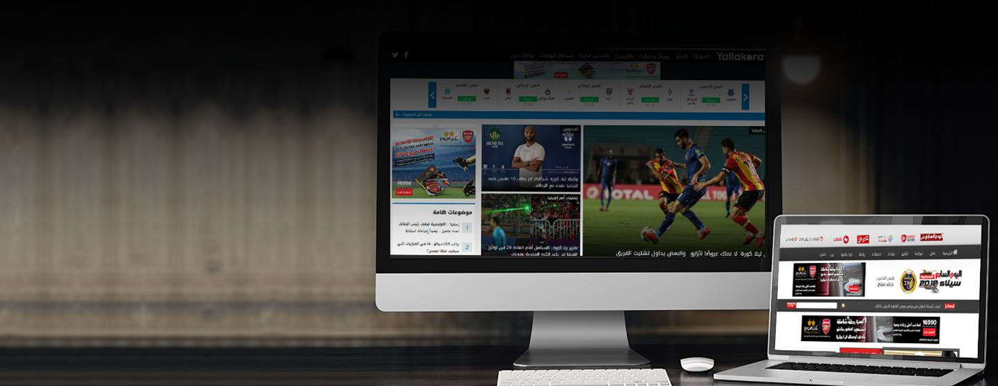 banque-du-caire-mobile-laptop-ad-screenshot
