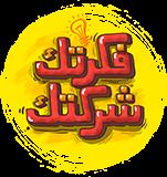 fekretak-sherketak-logo Logo