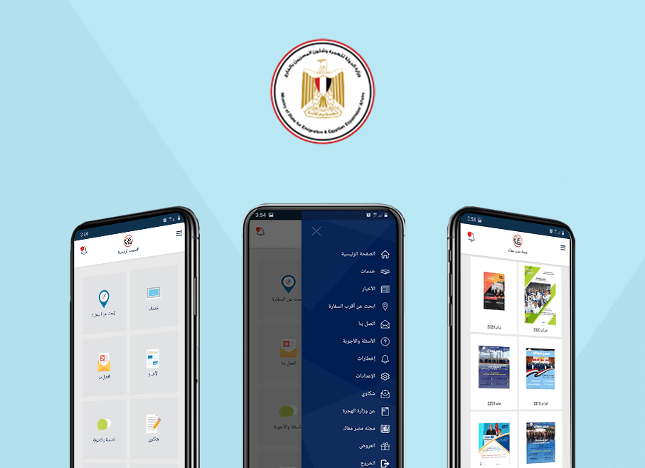 egyptian-ministry-of-emigration-mobile-app-mockup