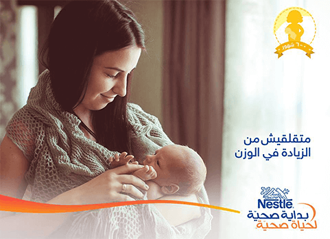 nestle-baby-and-me-egypt-facebook-page-screenshot
