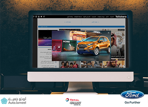 ford-egypt-ad-filgoal-laptop-mobile-screenshot