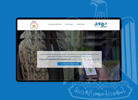 ta7weel-egypt-laptop-mobile-screenshot